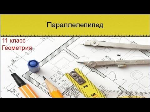 Геометрия: Параллелепипед (11 класс. Геометрия) - видео