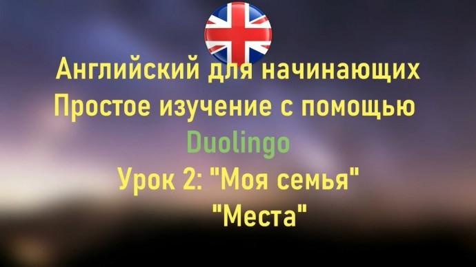 """Английский язык: Изучаем английский с Duolingo   Урок 2: """"Моя семья"""" """"Места""""   Проходим полностью пр"""