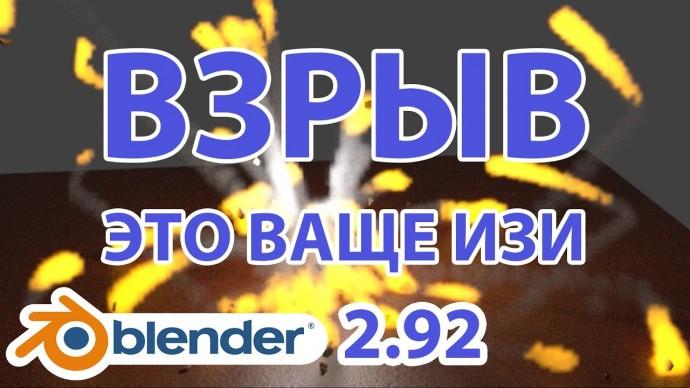 Графика: Как сделать взрыв в Blender 2.92 • Уроки на русском - видео