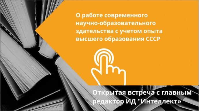 IPR MEDIA: О работе современного научно-образовательного издательства с учетом опыта высшего образов
