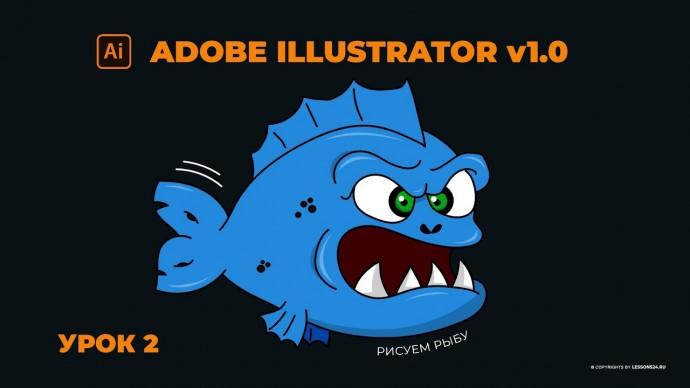 Графика: Курсы иллюстратора | Рыба-Монстр | 2 урок - видео