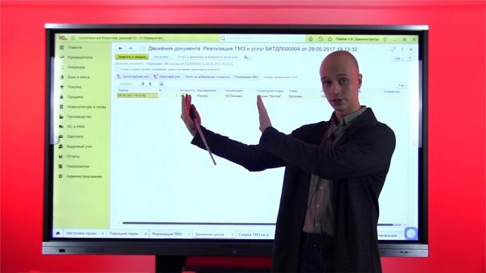 ПБУ: Анализ источников происхождения в 1С - видео
