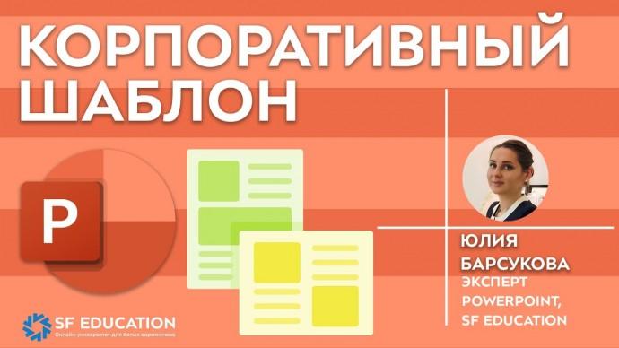 Графика: Создаём корпоративный шаблон в Power Point - видео