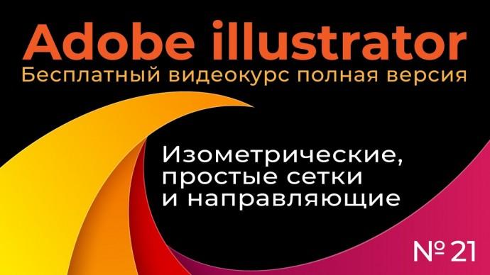 Графика: Adobe Illustrator Полный курс №21 Изометрические сетки и направляющие - видео