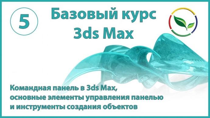 Графика: Командная панель в 3ds Max, основные элементы управления панелью и инструменты создания объ