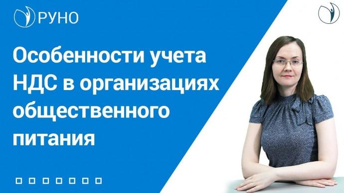 ПБУ: Особенности учета НДС в организациях общественного питания I Литвинова. РУНО - видео