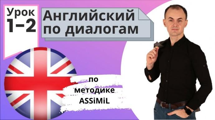 Английский язык: Английский по диалогам I Урок 1-2 I Английский с нуля до уровня B2 - видео