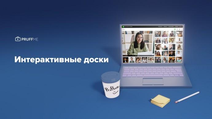 Интерактивные доски на Pruffme - видео
