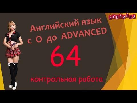 Английский язык: 64. Английский язык с 0 до уровня ADVANCED - видео