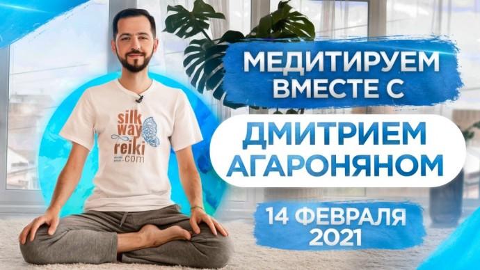 Копирайтер: Медитируем вместе с Дмитрием Агароняном 14.02.2021 - видео