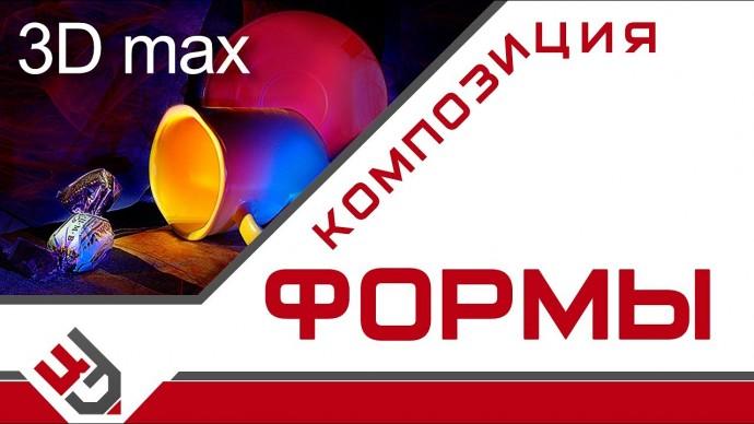 Графика: Композиция формы. 3D Max - видео