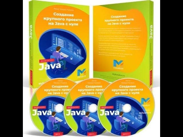 Java: Михаил Русаков — Создание крупного проекта на Java с нуля. - видео