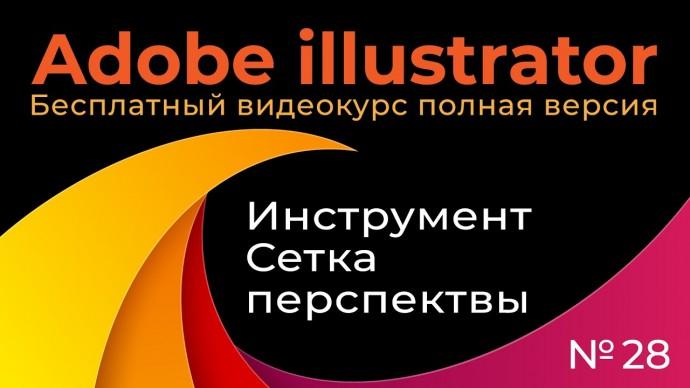 Графика: Adobe Illustrator Полный курс №28 Инструмент Сетка перспективы - видео