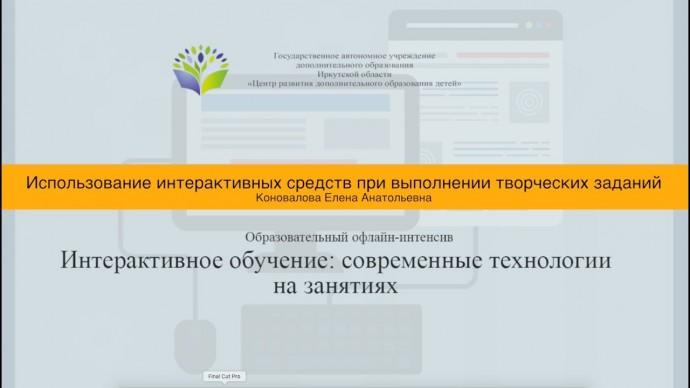 Графика: Использование интерактивных средств при выполнении творческих заданий - видео