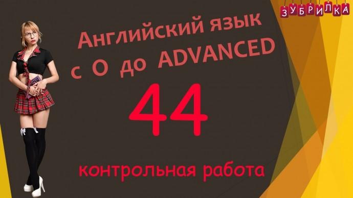 Зубрилка: 44. Английский язык с 0 до ADVANCED - видео