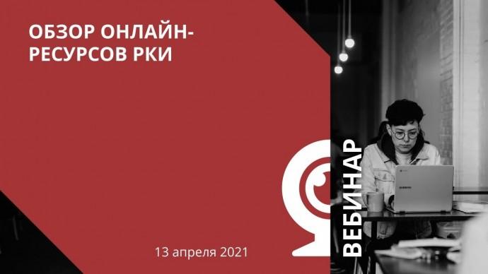 IPR MEDIA: Практическое применение ресурсов ИКТ на уроках русского языка как иностранного - видео
