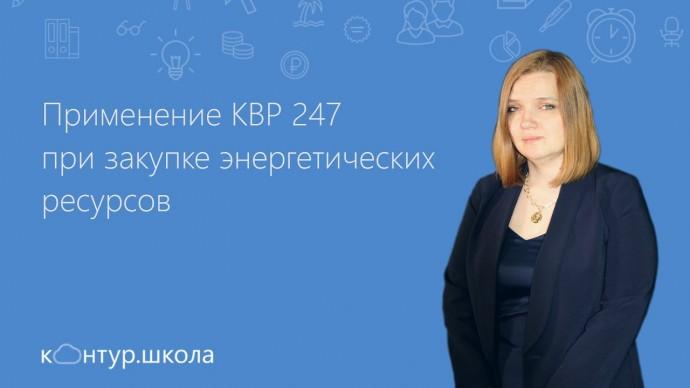 ПБУ: Применение КВР 247 при закупке энергетических ресурсов - видео