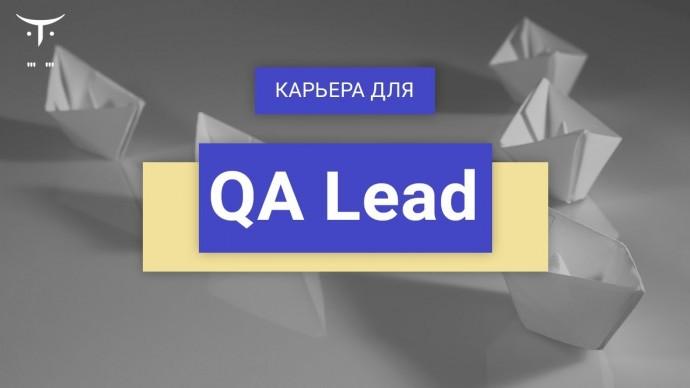 OTUS: Карьера для «QA Lead» - видео -