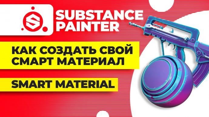 Графика: Substance painter уроки ► Как создать свой смарт материал (smart material) - видео