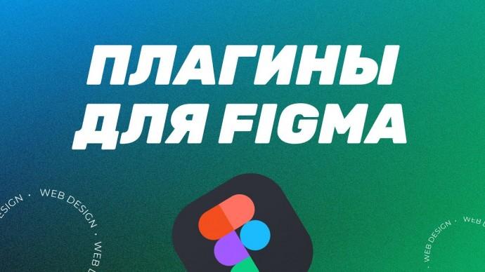 Графика: ПЛАГИНЫ ДЛЯ FIGMA - видео