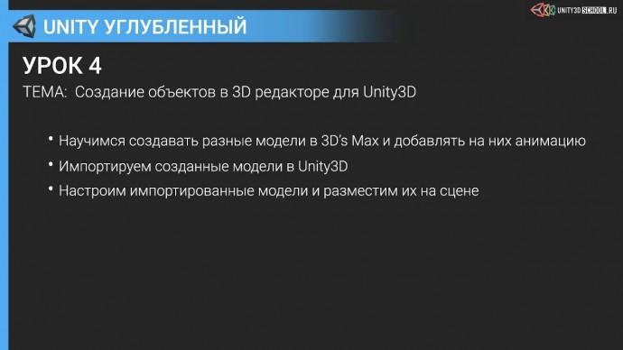 Графика: Курс Unity3D продвинутый - урок 4 (слив платного урока). - видео
