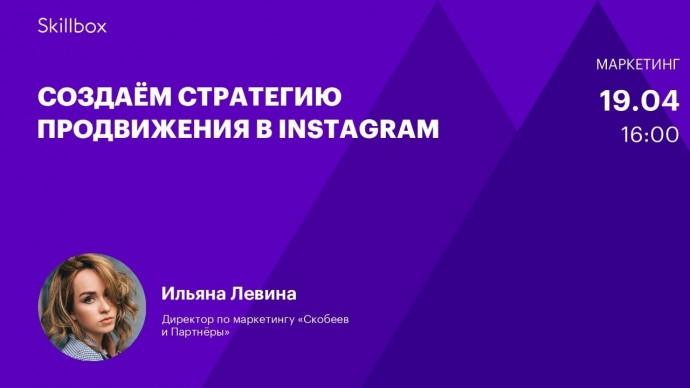 Skillbox: Стратегия продвижения в Instagram. Интенсив по SMM - видео -