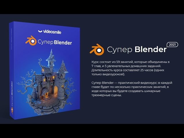 Графика: Супер Blender. - видео