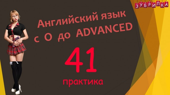 Зубрилка: 41. Английский язык с 0 до ADVANCED - видео