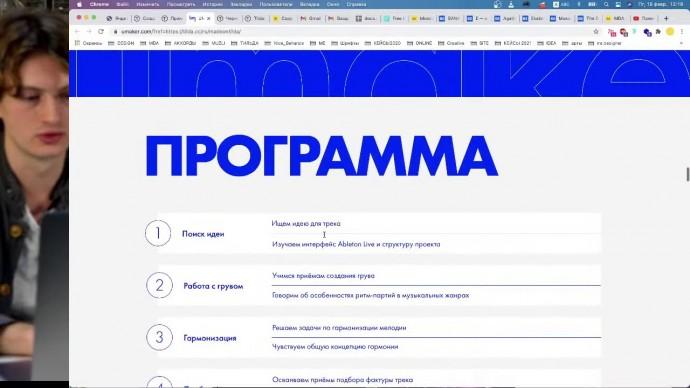 Практика: создаем сайт в Tilda. Moscow Digital Academy - видео