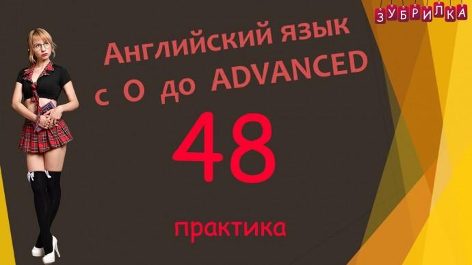 Зубрилка: 48. Английский язык с 0 до ADVANCED - видео