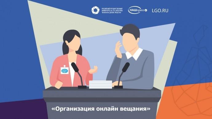 Медиаобразование: Мастер-класс «Организация онлайн вещания» - видео