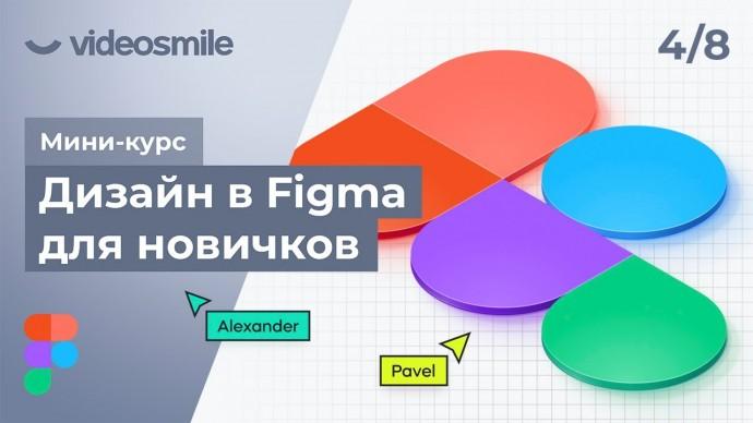 Графика: Мини-курс «Дизайн в Figma для новичков». Урок 4 - Маски в Figma - видео