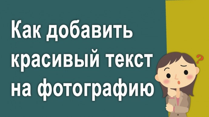 Графика: Как сделать надпись на фото красивым шрифтом для Инстаграм - видео