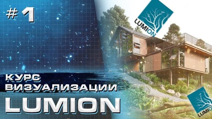 Графика: Курс визуализации в Lumion. Работа с моделями из ArchiCAD и Revit. Часть 1 - видео
