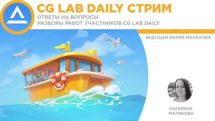 Графика: CG LAB DAILY stream | Разбор работ | Екатерина Маликова - видео