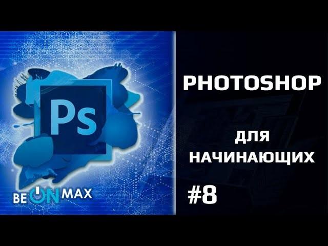 PHOTOSHOP для начинающих: Урок #8. Артборды или монтажные области - как с ними работать - видео