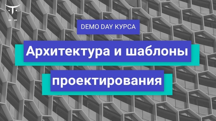 OTUS: Demo Day курса «Архитектура и шаблоны проектирования» - видео -