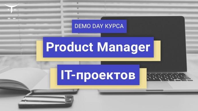 OTUS: Demo Day курса «Product Manager IT-проектов» - видео -