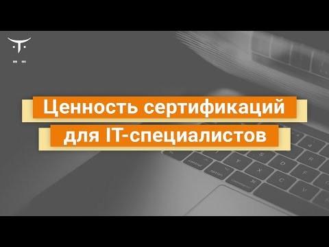 OTUS: Открытый вебинар CERTIPORT «Ценность сертификаций для IT-специалистов» - видео -