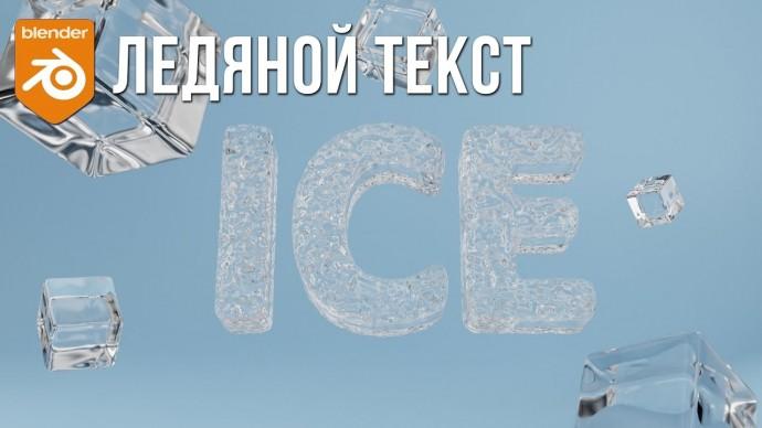 Графика: Создаем ледяной текст в Blender 2.9 | 3d моделирование в Blender - видео