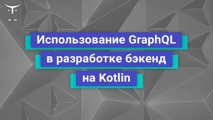 OTUS: Демо занятие курса «Kotlin Backend Developer» - видео -