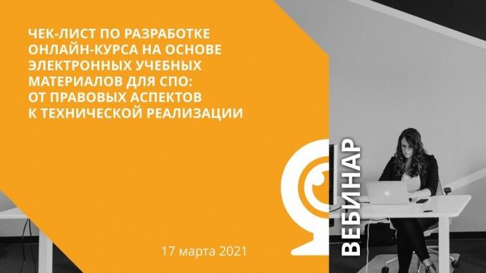 IPR MEDIA: Чек-лист по разработке онлайн-курса на основе электронных учебных материалов для СПО - ви