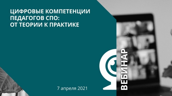 IPR MEDIA: Цифровые компетенции педагогов СПО: от теории к практике - видео
