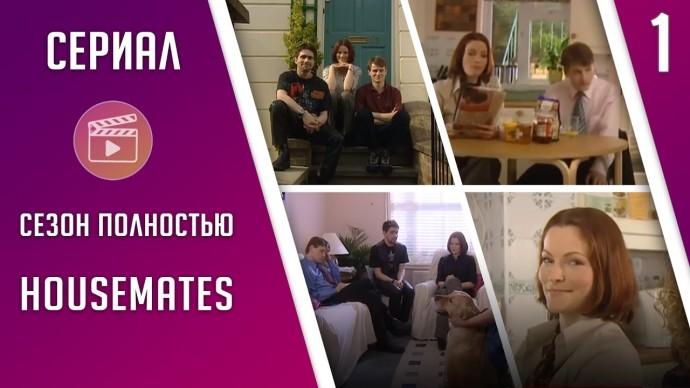 Английский язык: Housemates, сезон 1, сериал для начинающих, уровень beginner - видео