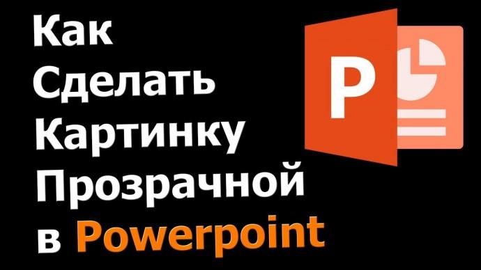 Графика: Как сделать картинку прозрачной в Powerpoint - видео
