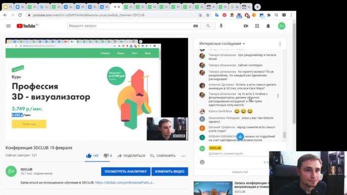 Графика: Конференция 3DCLUB 19 февраля - видео