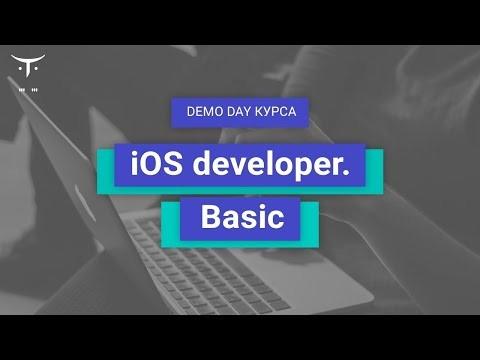 OTUS: Demo Day онлайн курса «iOS developer. Basic» - видео -