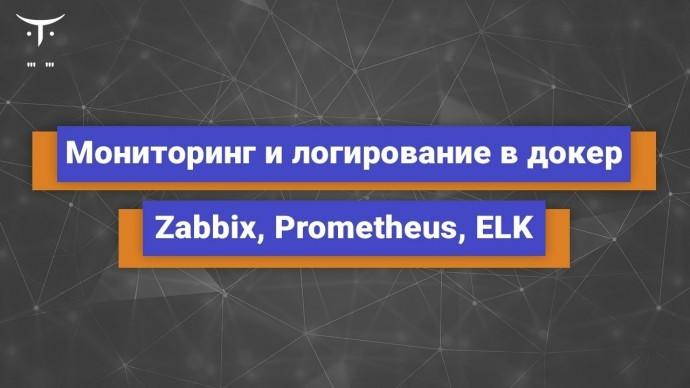 OTUS: Демо-занятие курса «Мониторинг и логирование Zabbix, Prometheus, ELK» - видео -