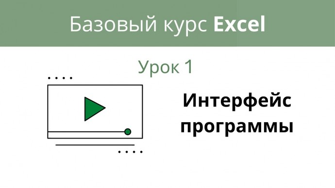 Excel: Интерфейс программы. Базовый Excel - видео