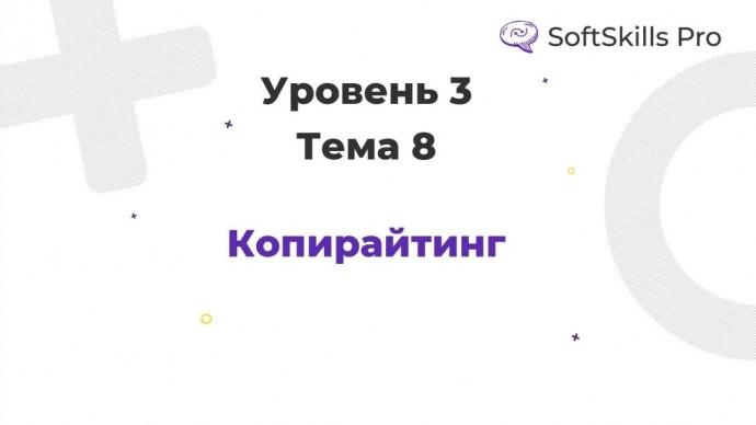 Копирайтер: Копирайтинг - Курс SoftSkills Pro - видео